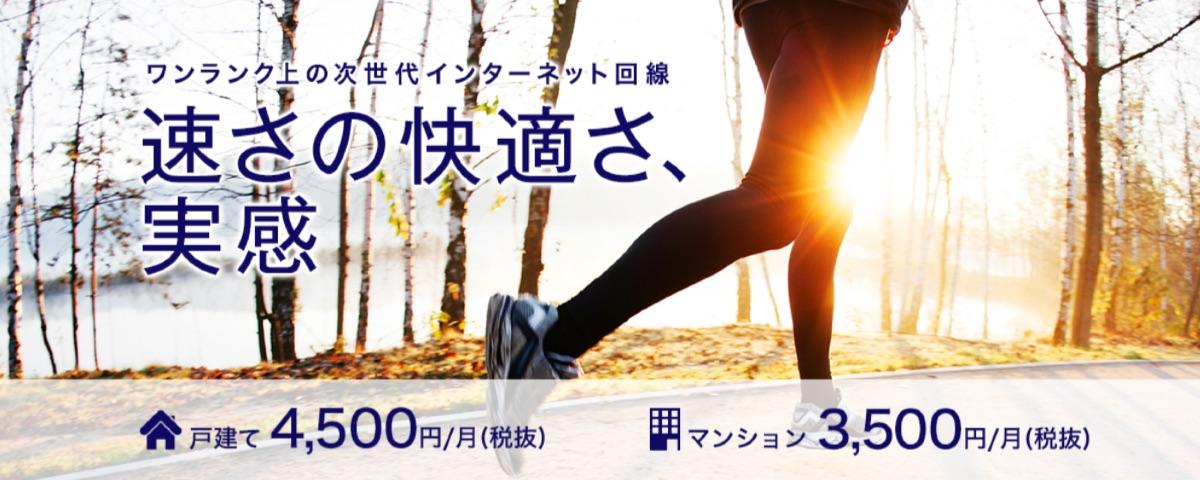 エキサイト光/エキサイトMEC光 - 5