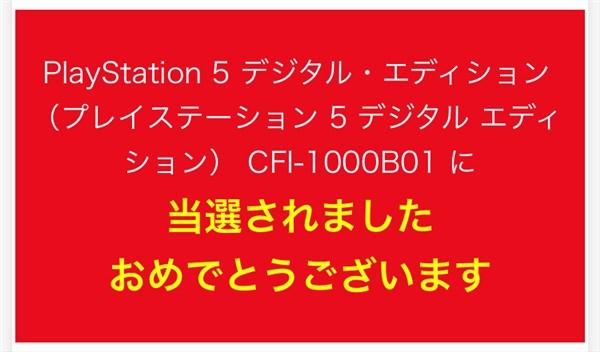 Sony PlayStation 5 - 2