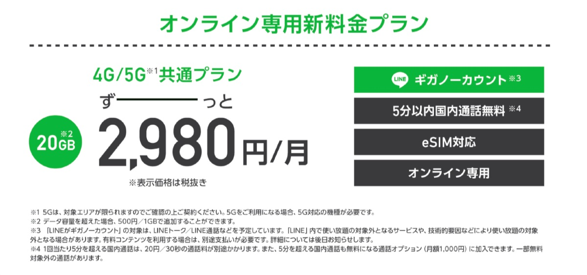 Softbank on LINE - 2