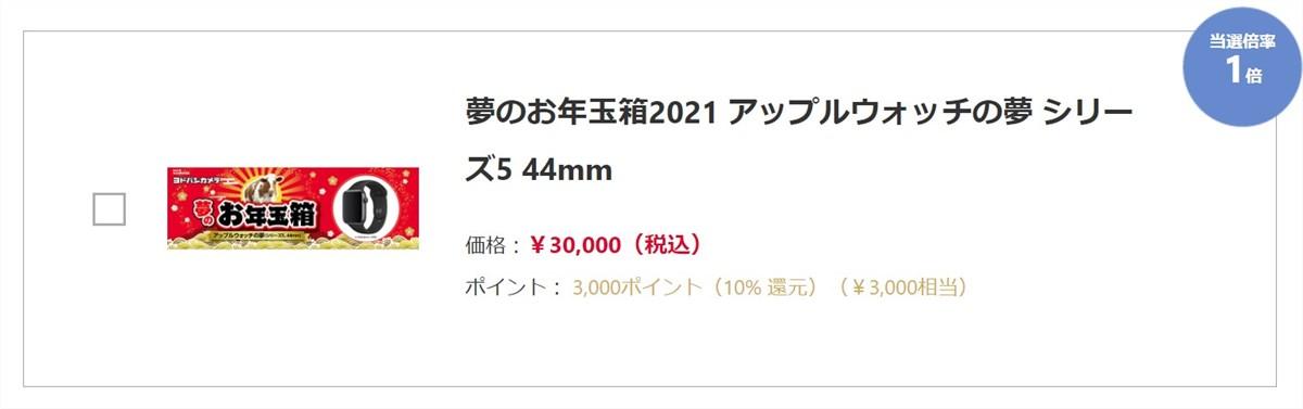 ヨドバシ・ドット・コム 福袋 - 2
