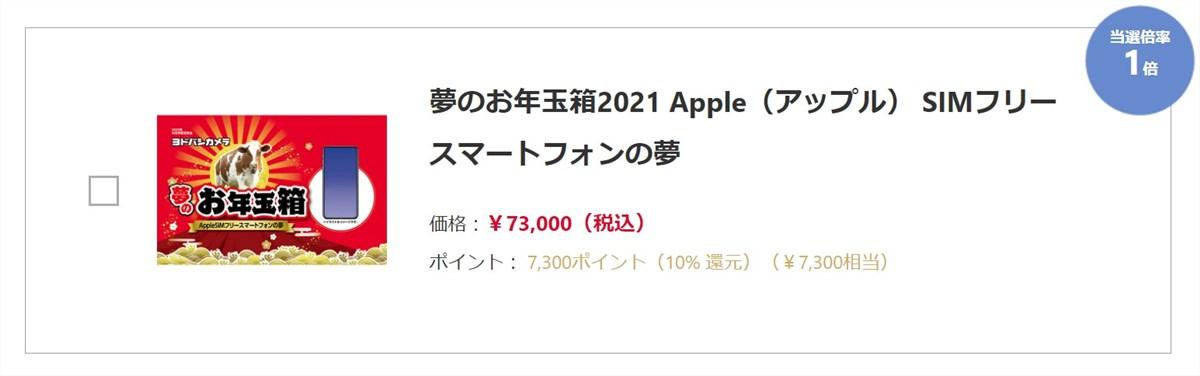 ヨドバシ・ドット・コム 福袋 - 4