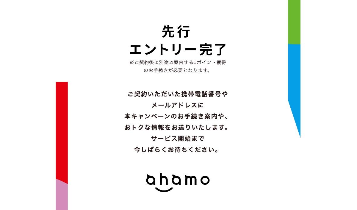 ahamo 先行エントリー - 0