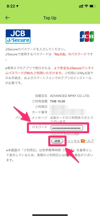 AIS topup from Japan - 7