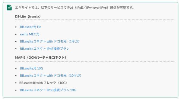 エキサイト光/MEC光 - 1