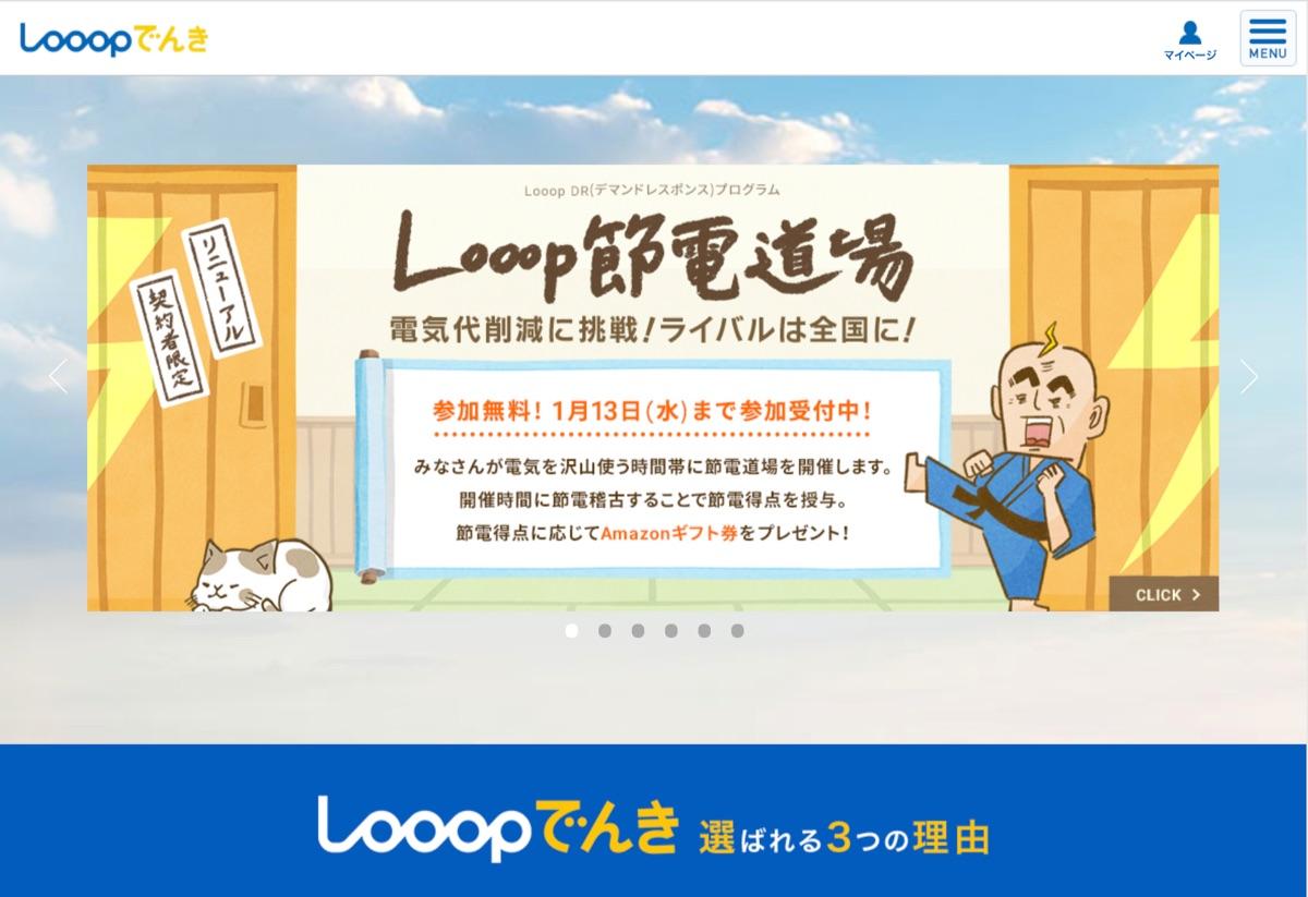 Looopでんき - 0