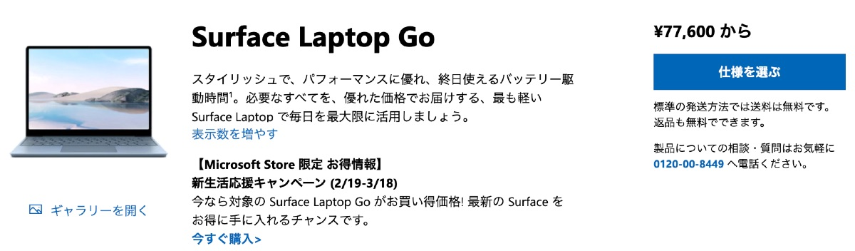 Surface Laptop Go Sale - 1
