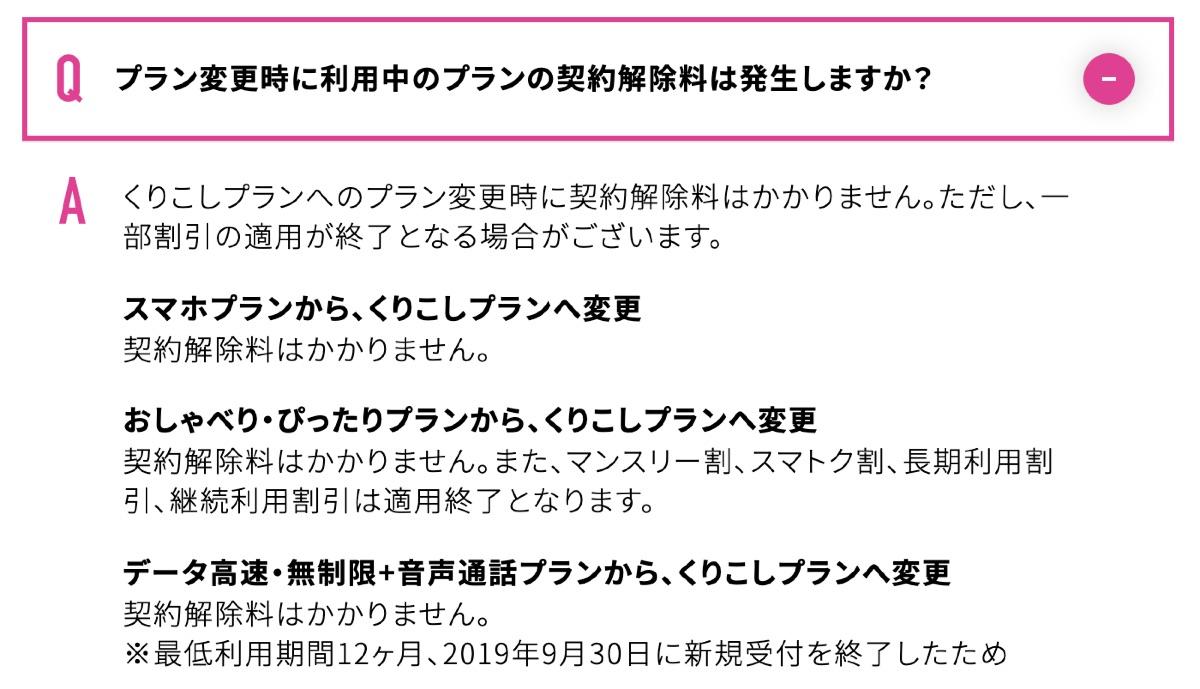 UQモバイル くりこしプラン - 1