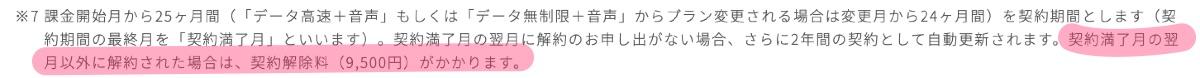 UQモバイル くりこしプラン - 5