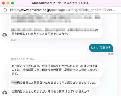 Amazon誤配 - 1