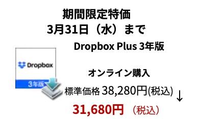 Dropbox Plus 3年版 セール - 6