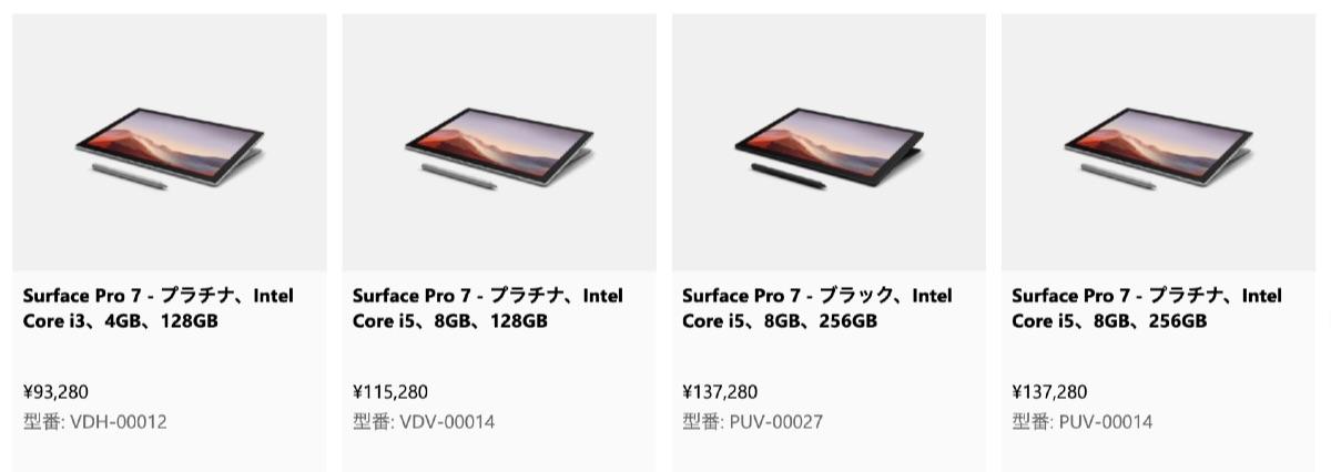 Surface Pro 7 セール 2021.3 - 1
