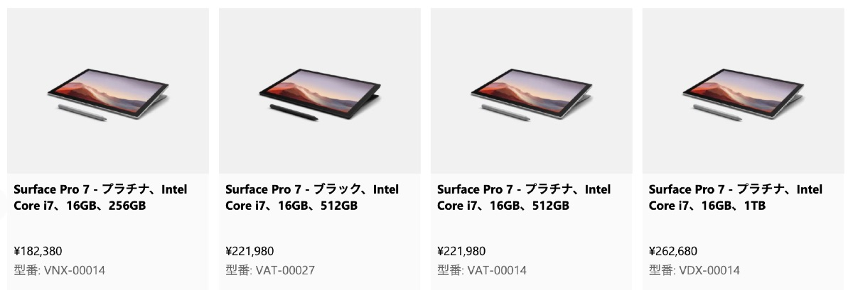 Surface Pro 7 セール 2021.3 - 2