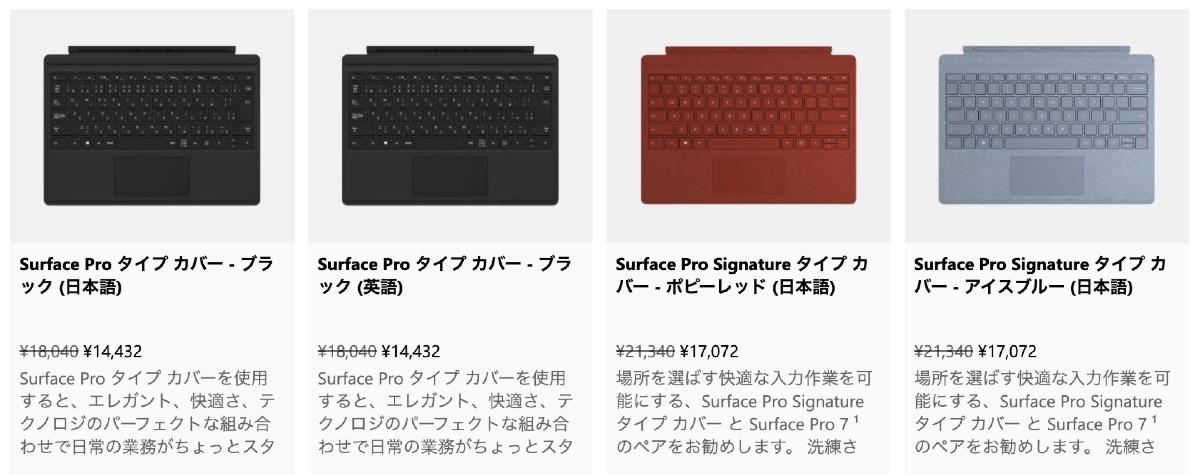 Surface Pro 7 セール 2021.3 - 3