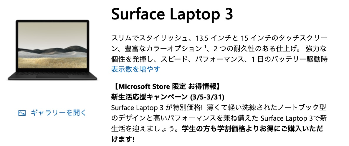 Surface Pro 7 セール 2021.3 - 4