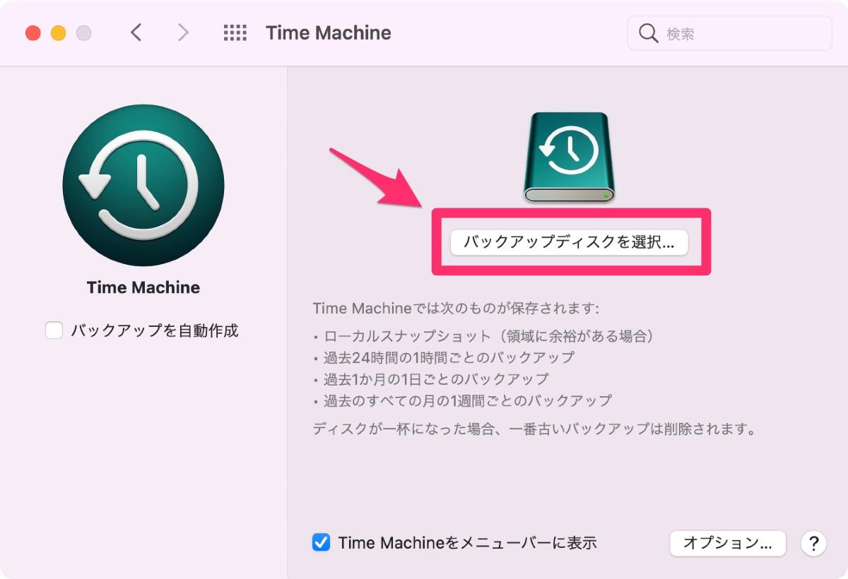 Synology RT2600ac / Time Machine server - 7
