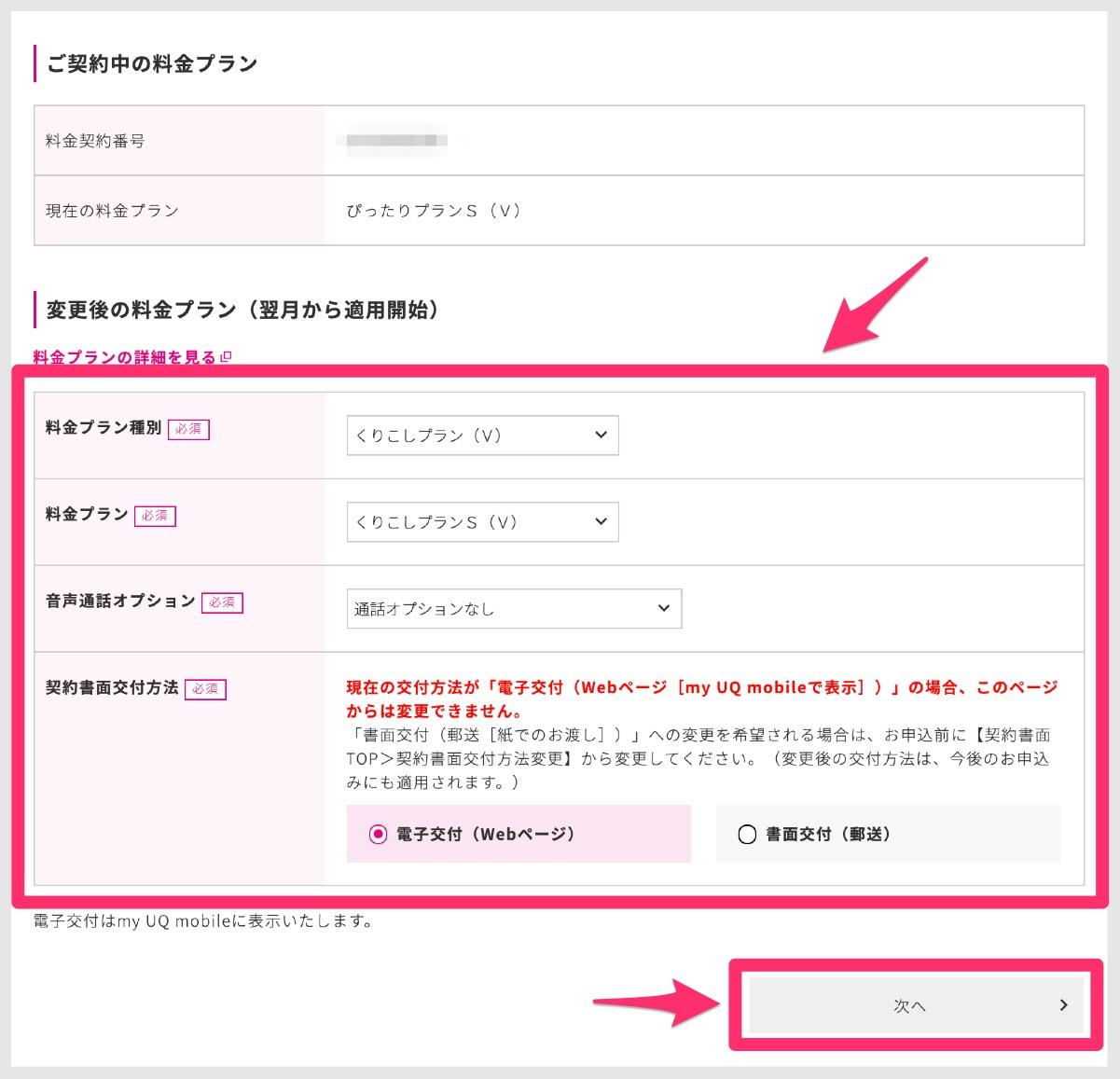 UQモバイル くりこしプラン変更 - 3