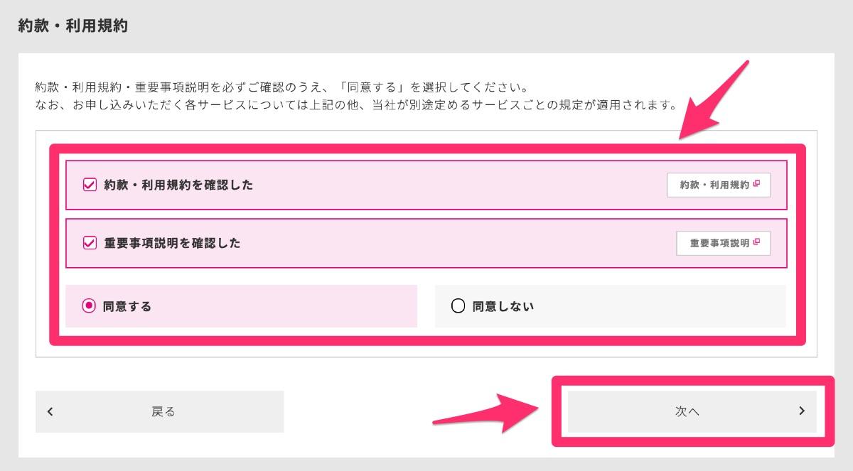 UQモバイル くりこしプラン変更 - 4