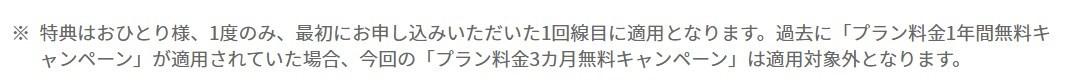 楽天モバイル3か月無料 - 3
