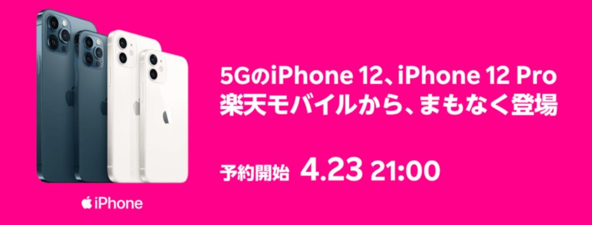 楽天モバイル x iPhone - 0