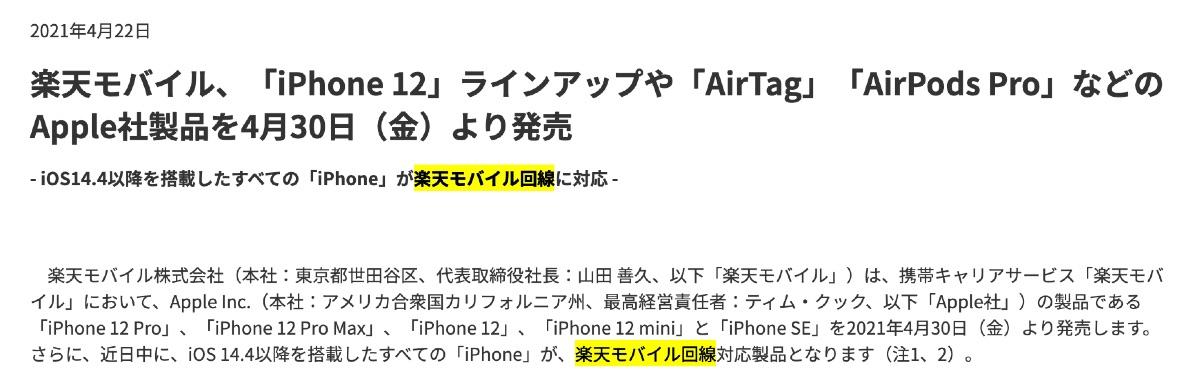 楽天モバイル x iPhone - 1