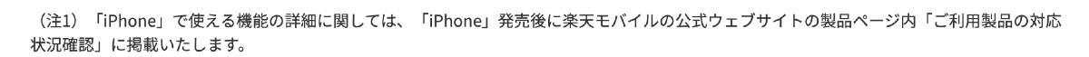 楽天モバイル x iPhone - 2