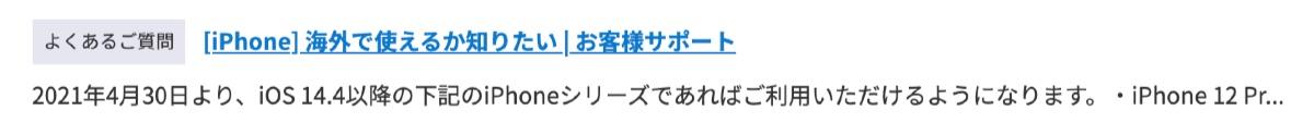 楽天モバイル x iPhone - 3