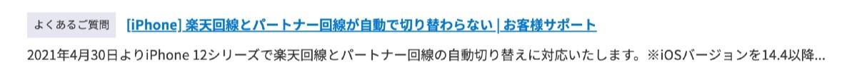 楽天モバイル x iPhone - 4