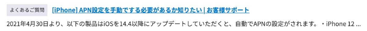 楽天モバイル x iPhone - 5