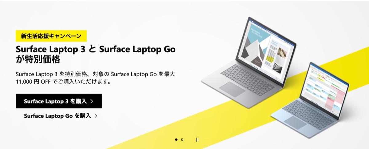 Surface Laptops セール 2021/4 - 1