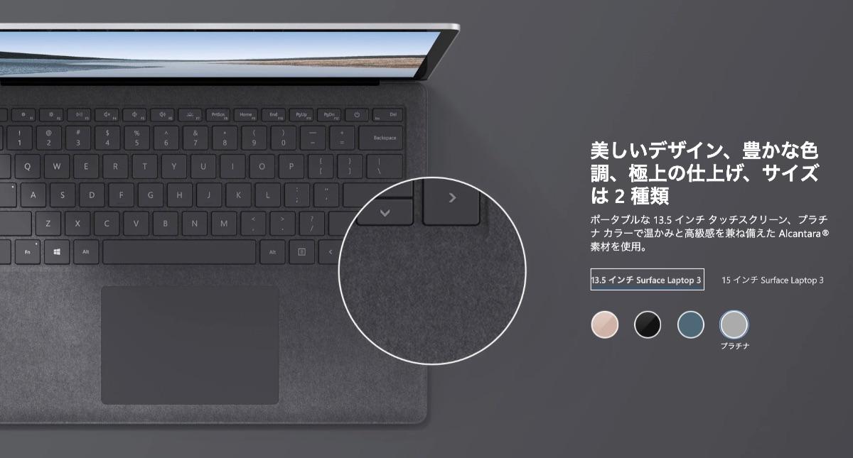 Surface Laptops セール 2021/4 - 2