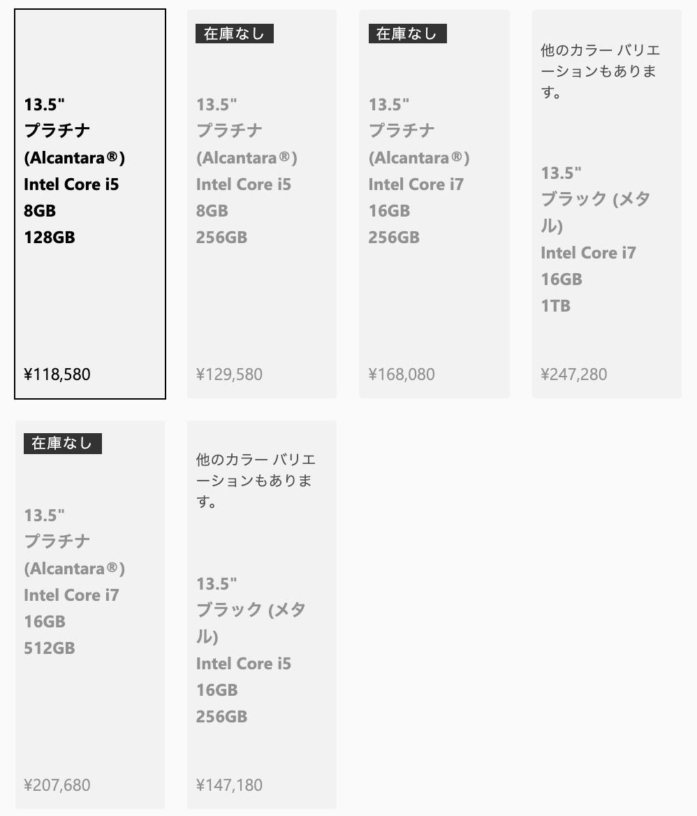 Surface Laptops セール 2021/4 - 4
