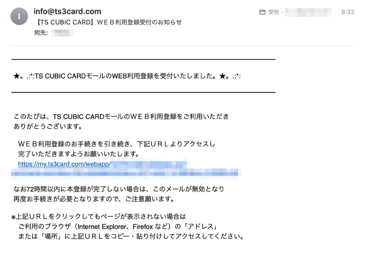 TS CUBIC Spam - 1
