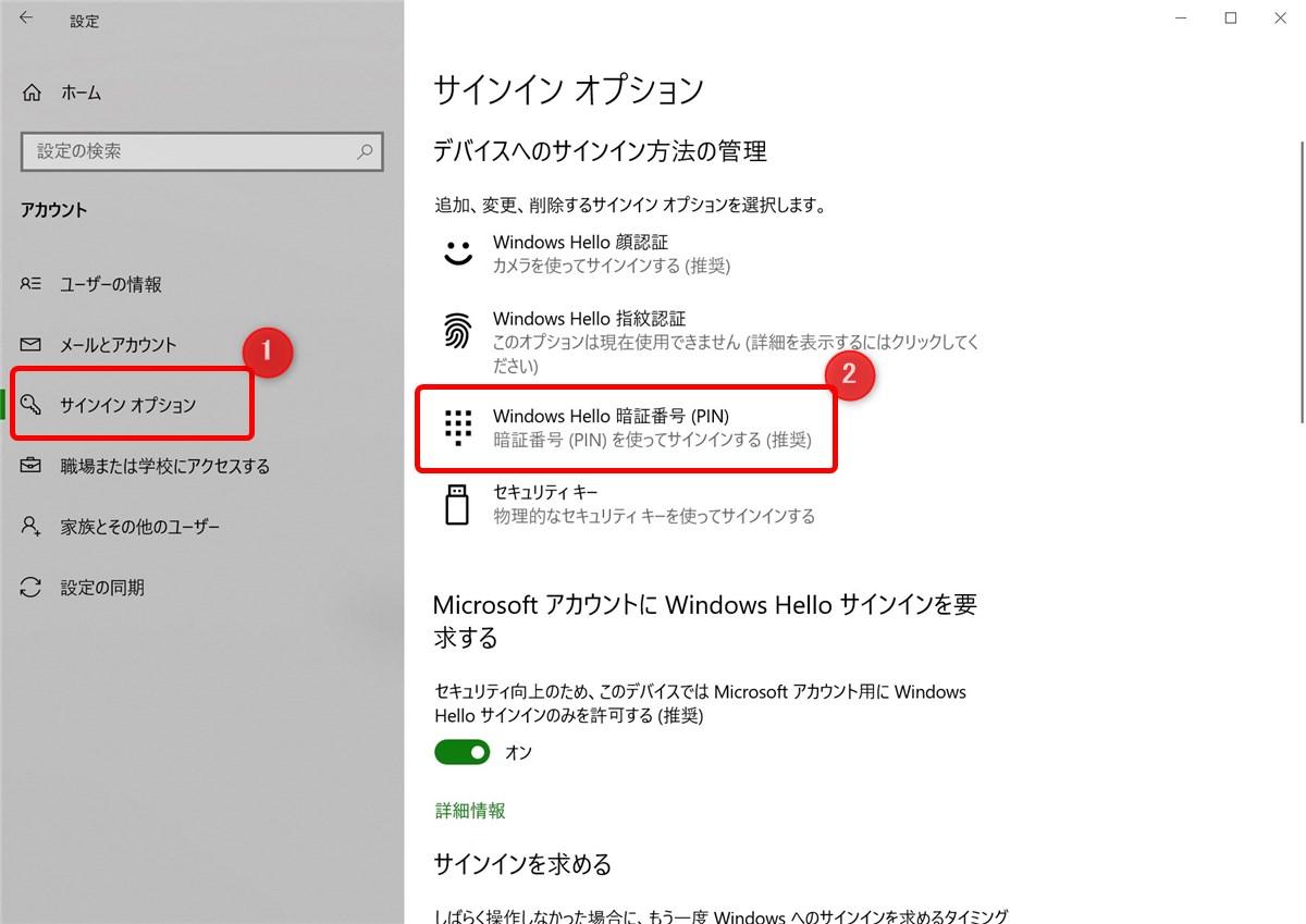 Windows 10 PIN - 2