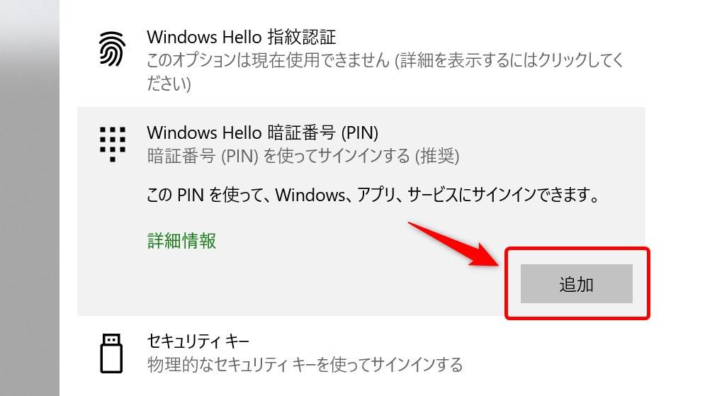 Windows 10 PIN - 3