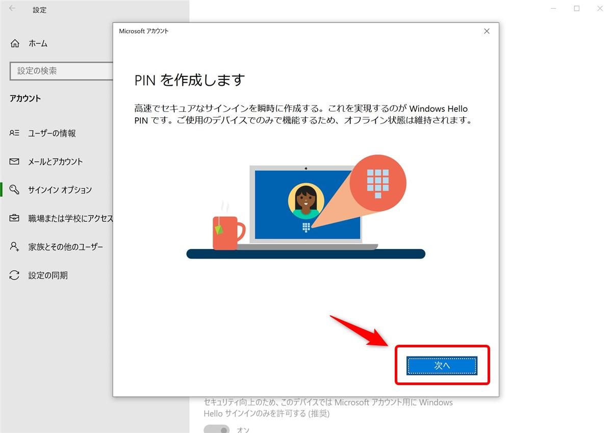 Windows 10 PIN - 4