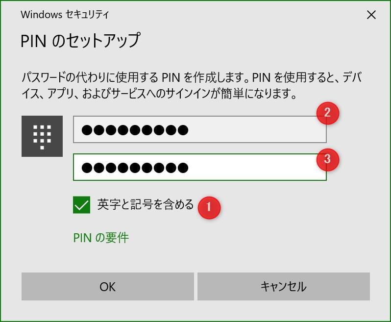 Windows 10 PIN - 5