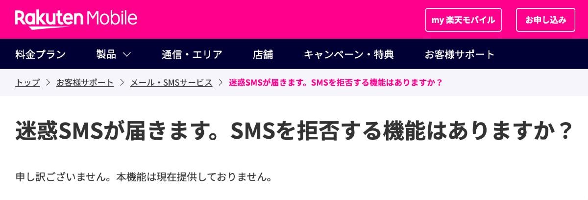 Amazon SMS spam - 2