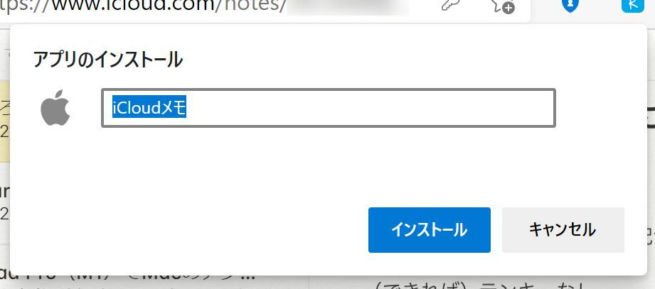 Microsoft Edge このサイトをアプリとしてインストールする - 4