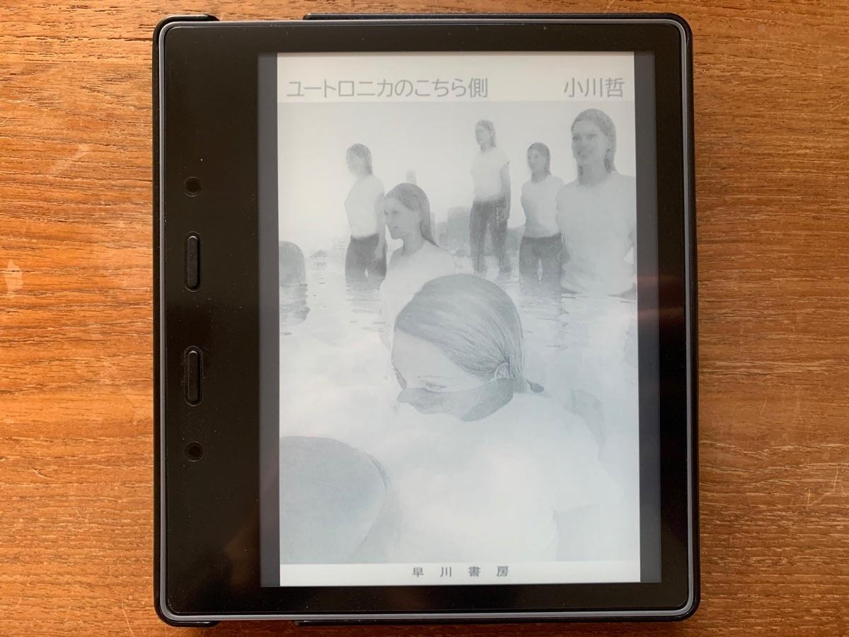 Kindle 表紙 - 5