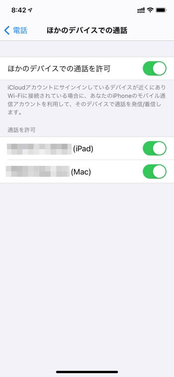 楽天モバイル iPhone 改悪 - 6