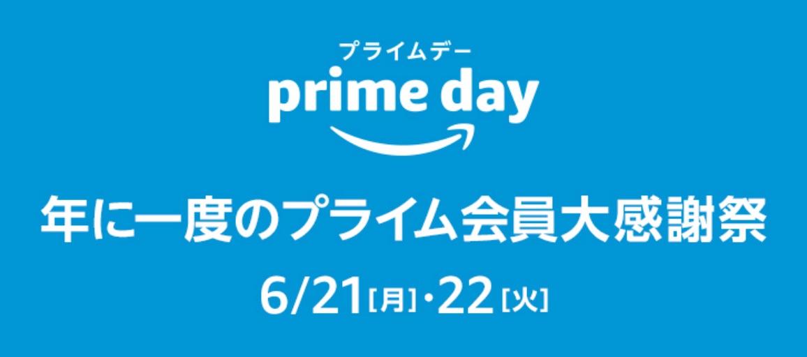 Amazon プライムデー 2021 - 1