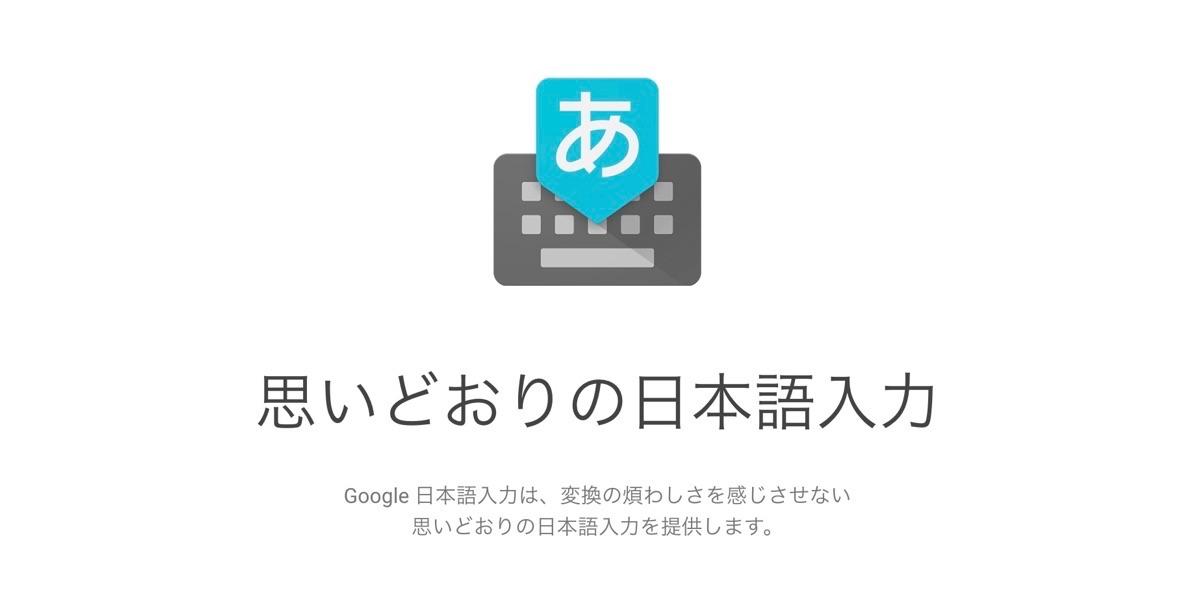 Google日本語入力 〜 抑制単語 - 1