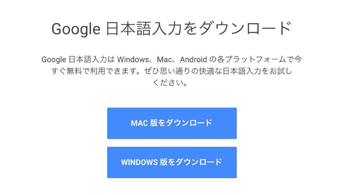 Google日本語入力 〜 抑制単語 - 2