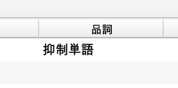 Google日本語入力 〜 抑制単語 - 3