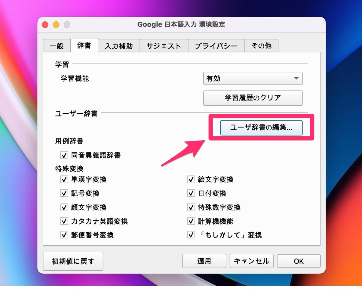 Google日本語入力 〜 抑制単語 - 5