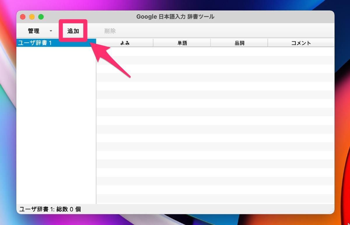 Google日本語入力 〜 抑制単語 - 6