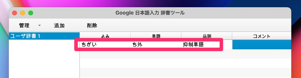 Google日本語入力 〜 抑制単語 - 7