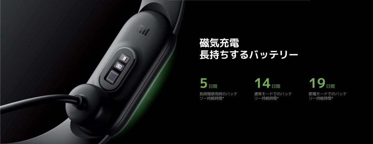 Xiaomi Miスマートバンド 6 - 2