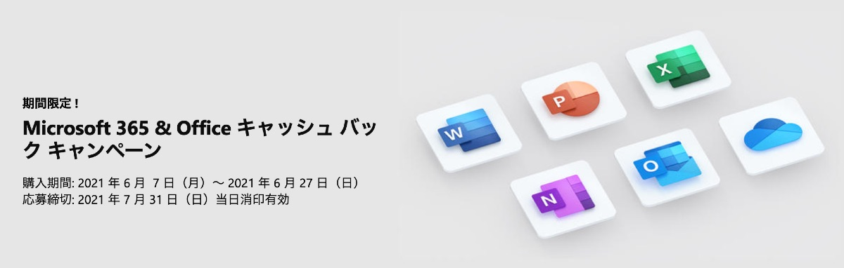 Microsoft 365 & Office キャッシュバック - 1