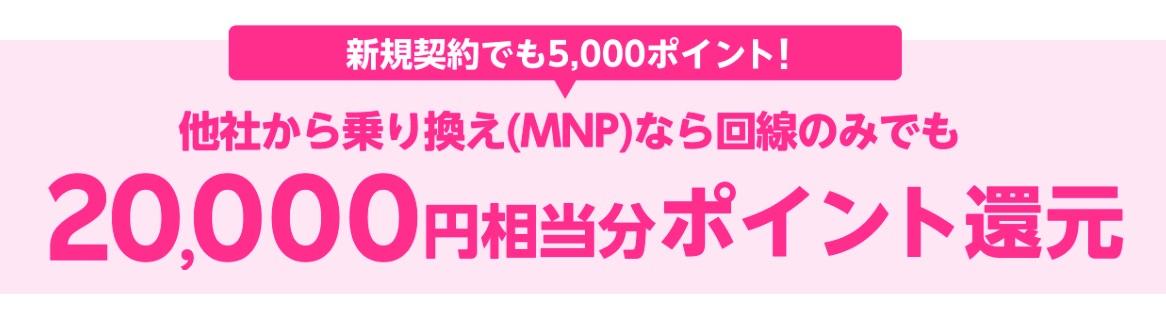 楽天モバイル MNPキャンペーン - 1